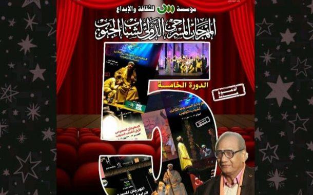 بمصر: المهرجان المسرحي الدولي لشباب الجنوب يفتح باب المشاركة بدورته السادسة
