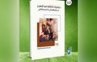 بالمغرب: إصدار جديد بعنوان: ديناميات الثقافة في المسرح (من المثاقفة إلى التناسج الثقافي)  للباحث المغربي (الصديق الصادقي العماري)/ بشرى عمور
