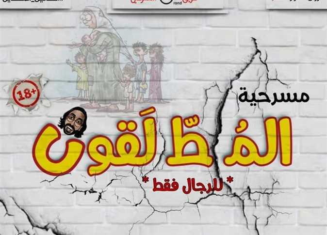 بمصر: عرض مسرحية