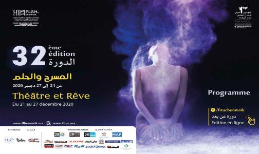 بالمغرب: الدورة ال33 للمهرجان الدولي للمسرح الجامعي للدار البيضاء من 26 إلى 30 اكتوبر الجاري