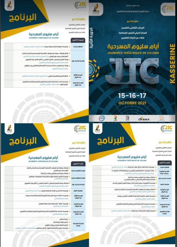 """بتونس: الدّورة الثانية لتظاهرة """"أيام سليوم المسرحية"""" بالقصرين"""