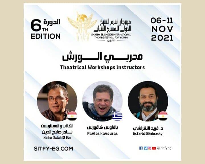 3 ورش مسرحية يطلقها مهرجان شرم الشيخ الدولي في دورته السادسة