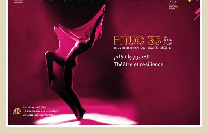بالمغرب: غدا ندوة صحفية لتسليط الضوء على فعاليات الدورة 33للمهرجان الدولي للمسرح الجامعي للدار البيضاء