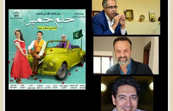 بمصر: الكوميدى يفتتح