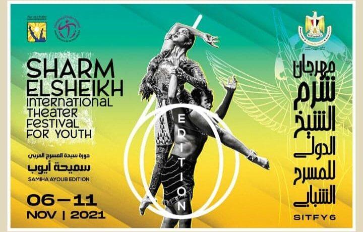 مهرجان شرم الشيخ الدولى للمسرح الشبابي يطلق البوستر الدعائي لدورته السادسة