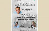 بالمغرب: التراث الغرباوي .. بالمقهى الثقافي الشباب ببلقصيري/ طارق الكناش