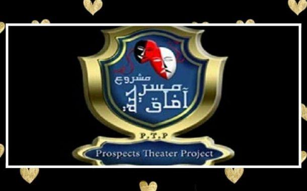 بمصر: شروط المشاركة بالنهائيات الدورة السابعة لمهرجان آفاق