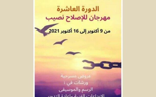 بتونس: البرنامج العام للدورة العاشرة لمهرجان