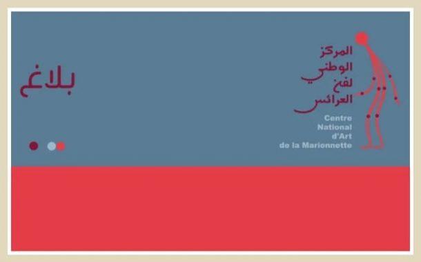 بتونس: المركز الوطني لفنّ العرائس بفتح باب المشاركة أمام المسرحيين لتقديم مشاريعهم العرائسي