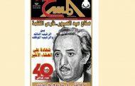 عدد خاص من مجلة المسرح عن رائد المسرح الشعري صلاح عبد الصبور/ ريهام أحمد
