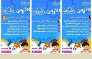 المسرح الوطني الجزائري يعلن قائمة الفائزين بمسابقة الأطفال
